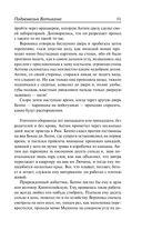 Подземелья Ватикана. Фальшивомонетчики — фото, картинка — 9