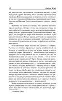 Подземелья Ватикана. Фальшивомонетчики — фото, картинка — 10