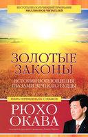 Золотые законы. Записки экономиста (комплект из 2-х книг) — фото, картинка — 1