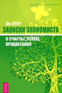 Золотые законы. Записки экономиста (комплект из 2-х книг) — фото, картинка — 2
