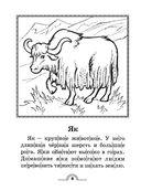 100 познавательных текстов для обучения детей чтению — фото, картинка — 8