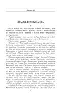 Зямля Фердынанда — фото, картинка — 3