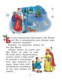 Все о Деде Морозе — фото, картинка — 3