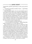 Лабиринт Просперо (м) — фото, картинка — 11