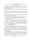 Лабиринт Просперо (м) — фото, картинка — 12