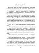 Мадемуазель Судьба (м) — фото, картинка — 13