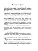 Мадемуазель Судьба (м) — фото, картинка — 14