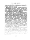 Мадемуазель Судьба (м) — фото, картинка — 5