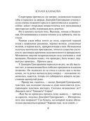 Мадемуазель Судьба (м) — фото, картинка — 7