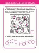 Развитие логики, внимания и памяти — фото, картинка — 2