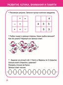 Развитие логики, внимания и памяти — фото, картинка — 6