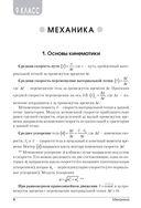 Сборник задач по физике. 9-11 классы — фото, картинка — 3
