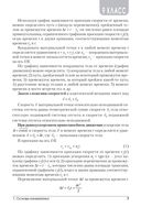 Сборник задач по физике. 9-11 классы — фото, картинка — 4