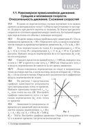 Сборник задач по физике. 9-11 классы — фото, картинка — 6