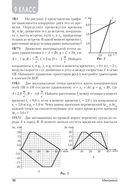 Сборник задач по физике. 9-11 классы — фото, картинка — 7