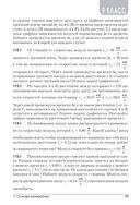 Сборник задач по физике. 9-11 классы — фото, картинка — 8