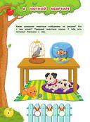 Мир вокруг: для детей 3-4 лет — фото, картинка — 2