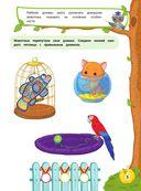 Мир вокруг: для детей 3-4 лет — фото, картинка — 3