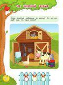 Мир вокруг: для детей 3-4 лет — фото, картинка — 4