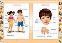 Первая книга малыша — фото, картинка — 1