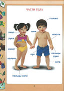 Первая книга малыша — фото, картинка — 12