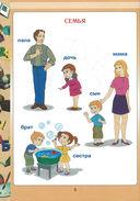 Первая книга малыша — фото, картинка — 14