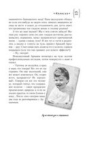 Мемуары двоечника — фото, картинка — 10