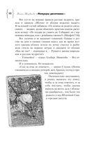 Мемуары двоечника — фото, картинка — 5
