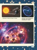 Большая книга о Вселенной и полетах в космос для мальчиков — фото, картинка — 12