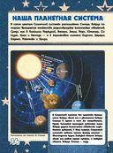 Большая книга о Вселенной и полетах в космос для мальчиков — фото, картинка — 13