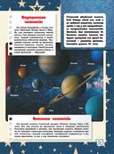 Большая книга о Вселенной и полетах в космос для мальчиков — фото, картинка — 14