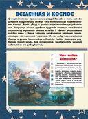 Большая книга о Вселенной и полетах в космос для мальчиков — фото, картинка — 5