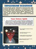 Большая книга о Вселенной и полетах в космос для мальчиков — фото, картинка — 7