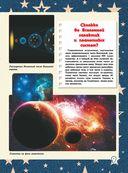 Большая книга о Вселенной и полетах в космос для мальчиков — фото, картинка — 8