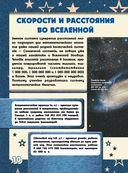Большая книга о Вселенной и полетах в космос для мальчиков — фото, картинка — 9