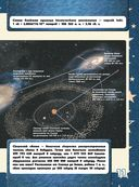Большая книга о Вселенной и полетах в космос для мальчиков — фото, картинка — 10
