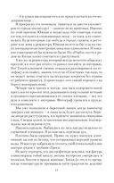 Интервью для Мери Сью. Раздразнить дракона — фото, картинка — 12