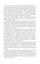 Интервью для Мери Сью. Раздразнить дракона — фото, картинка — 14