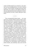 О науке и искусстве (м) — фото, картинка — 14