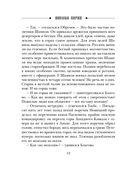 Пуля с Кавказа (м) — фото, картинка — 10
