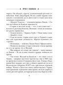Пуля с Кавказа (м) — фото, картинка — 7