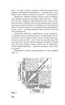 Новейшая энциклопедия садовода — фото, картинка — 11