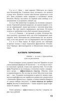 Новейшая энциклопедия садовода — фото, картинка — 12
