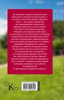 Новейшая энциклопедия садовода — фото, картинка — 15