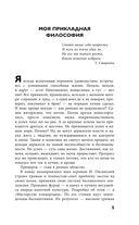 Новейшая энциклопедия садовода — фото, картинка — 4
