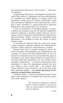 Новейшая энциклопедия садовода — фото, картинка — 5