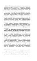 Новейшая энциклопедия садовода — фото, картинка — 6