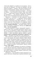 Новейшая энциклопедия садовода — фото, картинка — 8