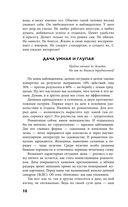 Новейшая энциклопедия садовода — фото, картинка — 9