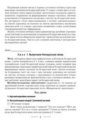 Беларуская мова. План-канспект урокаў. 2 клас — фото, картинка — 1